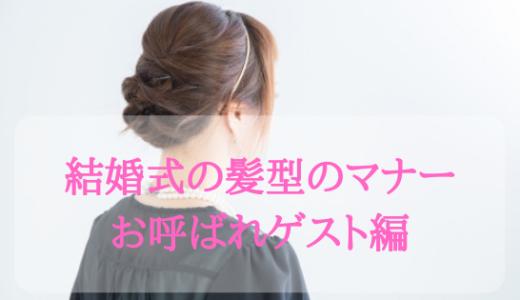 結婚式の髪型のマナー!ハーフアップ・ロング・ショートのおすすめスタイル【ゲスト編】