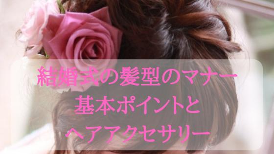 結婚式の髪型マナー!基本ポイントとNGスタイル&ヘアアクセサリー