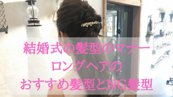 結婚式の髪型マナー!ロングヘアのおすすめ髪型とNG髪型