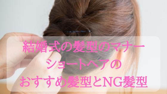 結婚式の髪型マナー!ショートヘアのおすすめ髪型とNG髪型