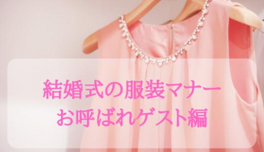 結婚式の服装マナー!パンツドレスや靴・バッグ・アクセサリーの選び方【ゲスト編】