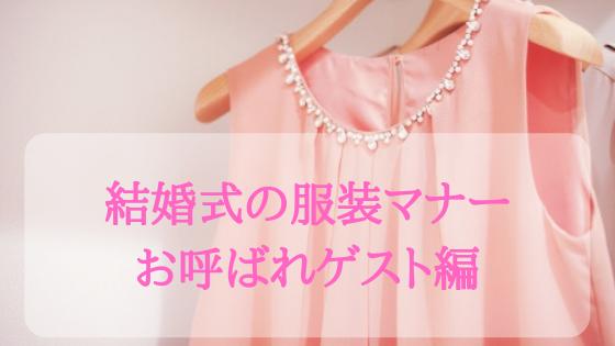 結婚式の服装マナー!パンツドレスや靴・バッグ・アクセサリーの選び方やNGライン【お呼ばれゲスト編】