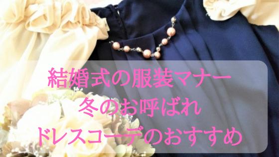 結婚式の服装マナー!冬のお呼ばれドレスのカラー・素材・アウター・コーデのおすすめ
