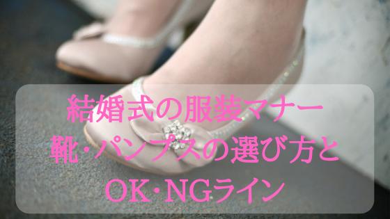 結婚式の服装マナー!靴・パンプスの選び方とOK・NGライン
