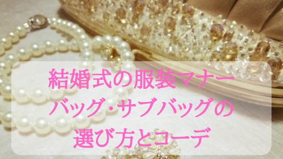 結婚式の服装マナー!バッグ・サブバッグの選び方とコーデ