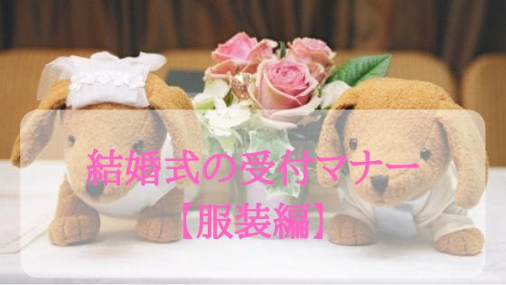 結婚式の受付係のマナー【服装編】