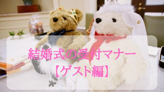 結婚式の受付マナー【ゲスト編】