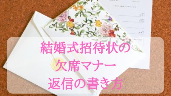 結婚式招待状の欠席マナー:返信の書き方とメッセージ文例も