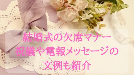 結婚式の欠席マナー!祝儀や電報メッセージの文例も紹介