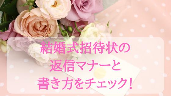 結婚式招待状の返信マナーと書き方をチェック!【ゲスト編】
