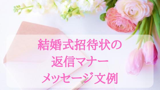 結婚式招待状の返信マナー:メッセージ文例