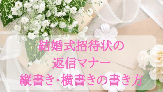結婚式招待状の返信マナー:縦書き・横書きの書き方