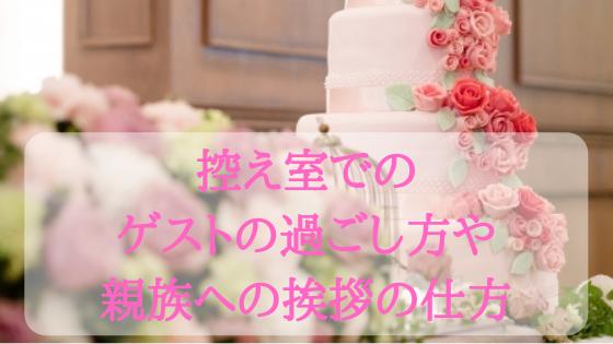 結婚式当日のマナー!控え室でのゲストの過ごし方や親族への挨拶の仕方