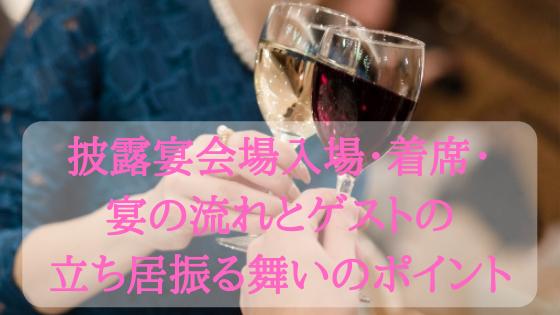 結婚式当日のマナー!披露宴会場入場・着席・宴の流れとゲストの立ち居振る舞いのポイント