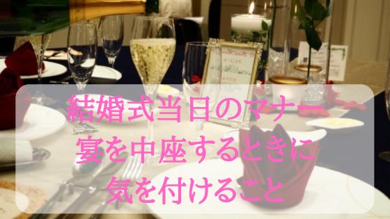 結婚式当日のマナー!宴を中座するときに気を付けること