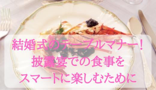 結婚式のテーブルマナー!ゲストが披露宴での食事をスマートに楽しむために