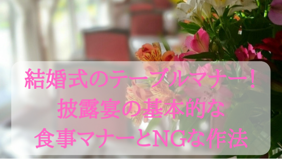 結婚式のテーブルマナー!披露宴の基本的な食事マナーとNGな作法