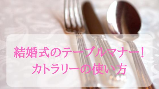 結婚式のテーブルマナー!カトラリーの使い方