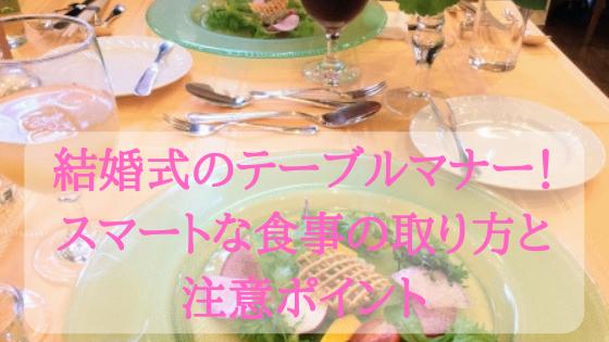 結婚式のテーブルマナー!スマートな食事の取り方と注意ポイント