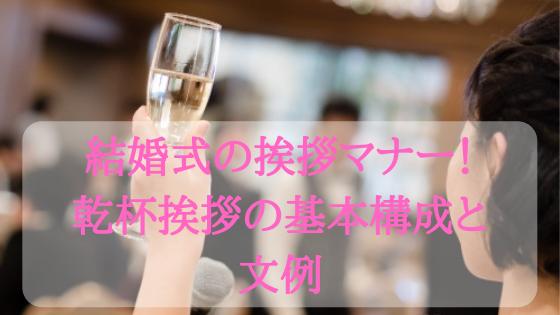 結婚式の挨拶マナー!乾杯挨拶の基本構成と文例