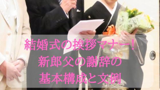 結婚式の挨拶マナー!新郎父の謝辞の基本構成と文例