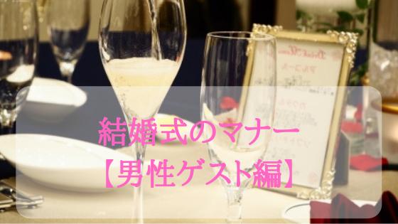 結婚式のマナー【男性ゲスト編】服装・ネクタイ・持ち物・バッグ等のOK&NGパターン