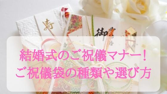 結婚式のご祝儀マナー!ご祝儀袋の種類や選び方
