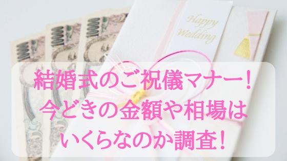 結婚式のご祝儀マナー!今どきの金額や相場はいくらなのか調査!