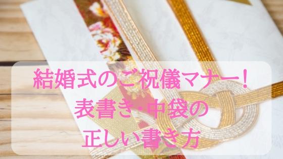 結婚式のご祝儀マナー!表書き・中袋の正しい書き方とNGポイント