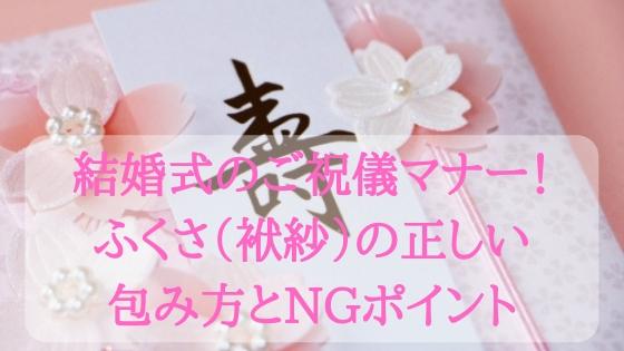 結婚式のご祝儀マナー!ふくさ(袱紗)の正しい包み方とNGポイント