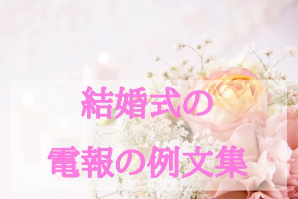 結婚式の電報の例文集!新郎新婦が友人・先輩・いとこや親族・職場の同僚・上司・取引先の場合