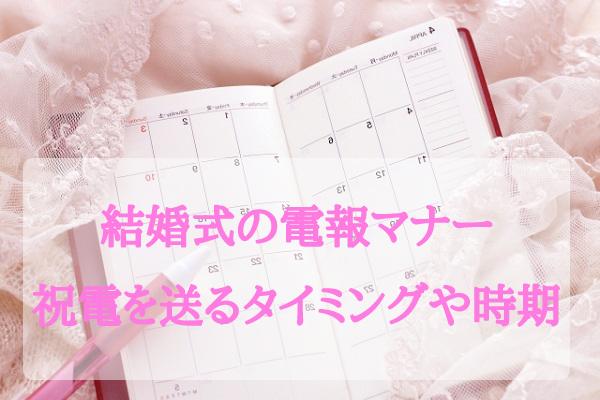 結婚式の電報マナー!届く時間は当日のいつまでがよい?祝電を送るタイミングや時期は?