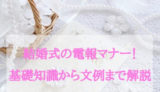 結婚式の電報マナー!失礼のない祝電を贈るための基礎知識や文例