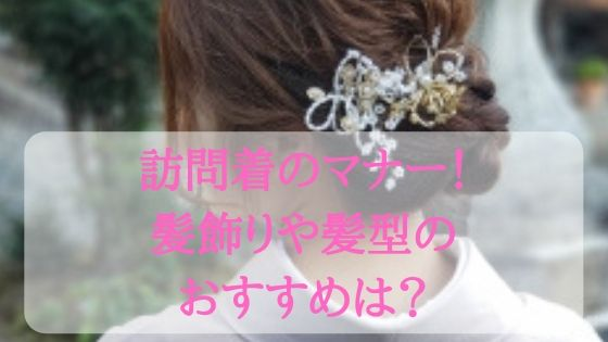 結婚式の訪問着のマナー!髪飾りや髪型のおすすめは?