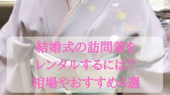 結婚式の訪問着をレンタルするには?相場や東京のおすすめレンタル2選&ネットのおすすめレンタル2選