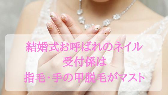 結婚式お呼ばれのネイルや受付係さんには指毛・手の甲の脱毛がマスト!