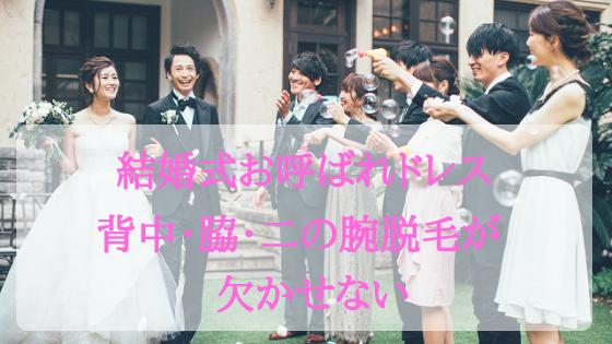 結婚式お呼ばれドレスには背中脱毛や脇脱毛・二の腕脱毛が欠かせない!