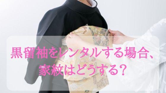 結婚式の黒留袖をレンタルする場合、家紋はどうする?料金相場やネットのおすすめレンタル2選