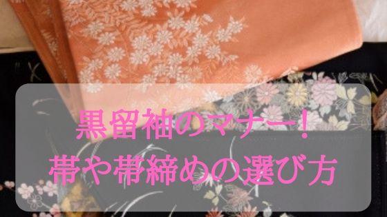 結婚式の黒留袖のマナー!帯や帯締めの選び方