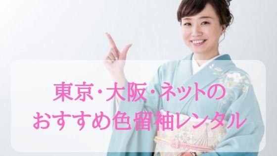 東京・大阪・ネットのおすすめ色留袖レンタルはこちら!