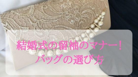 結婚式の留袖のマナー!バッグの選び方やおすすめデザイン