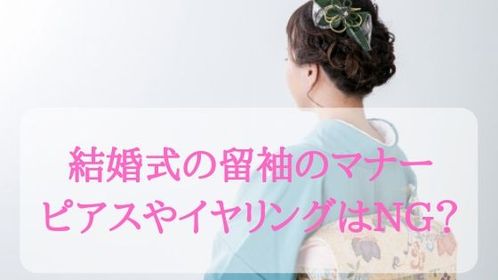 結婚式の留袖のマナーではピアスやイヤリングはNG?マナー違反にならないポイント