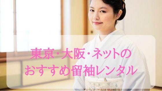 東京・大阪・ネットのおすすめ留袖レンタルはどこ?