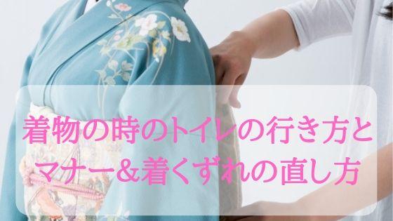 結婚式で留袖など着物の時のトイレの行き方とマナー&着くずれの直し方