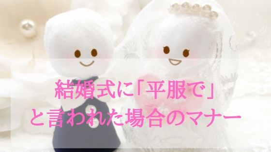 結婚式に「平服で」と言われた場合のお呼ばれ服装OK&NGマナー