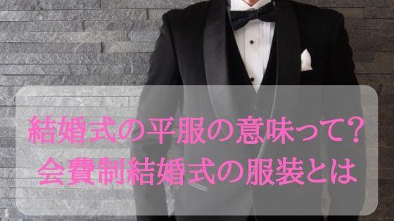 結婚式の平服の意味って?会費制結婚式の服装とは