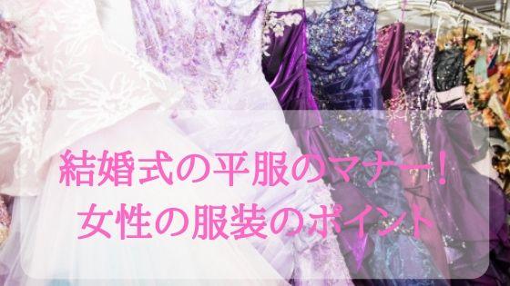 結婚式の平服のマナー!女性の服装のポイント