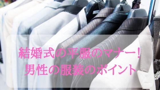 結婚式の平服のマナー!男性の服装のポイント