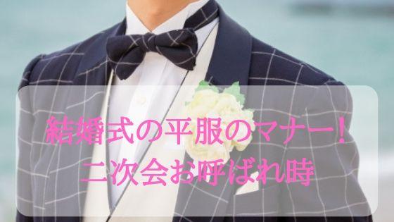 結婚式の平服のマナー!二次会お呼ばれ時のポイント