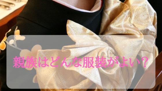 結婚式の平服マナーの疑問:親族はどんな服装がよい?